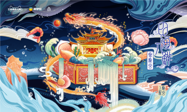 Lyfen Packaging Campaign -Moon Festival China