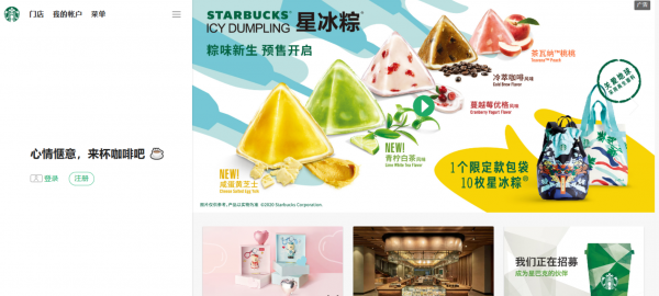 Starbuck China website localisation